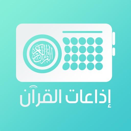 Quran Radios اذاعات القران iOS App