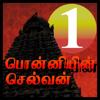 VarNaA Studio - Ponniyin Selvan 1 Audio Ofline アートワーク