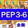 PEP全集 小学英语人教版(3年级起点)双语点读机学习机