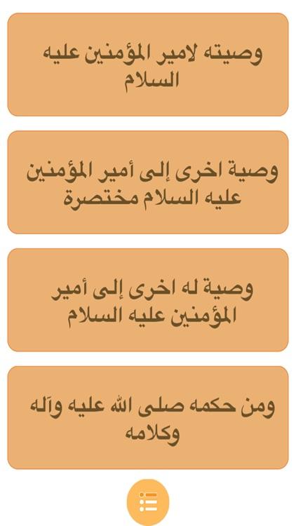 كتاب تحف العقول عن آل الرسول screenshot-3