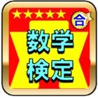 数学検定3級ー高校受験の数学 icon