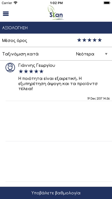 Skan screenshot