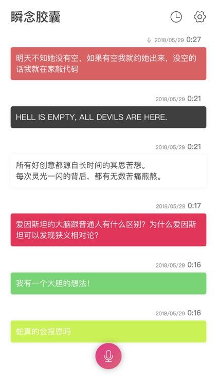 瞬念胶囊 screenshot-5