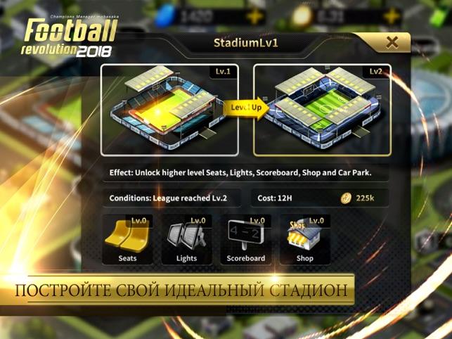 Football Revolution 2018 Screenshot