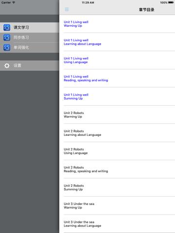 Скриншот из 人教版新课标高中英语选修7