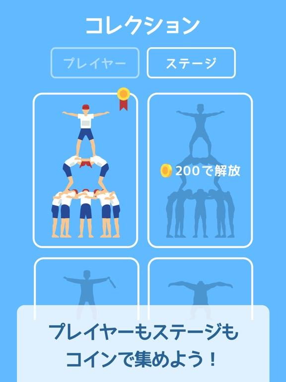 組体操タワー崩しのおすすめ画像5