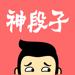 神段子 - 搞笑神评社区