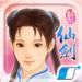 136.新仙剑奇侠传(单机)