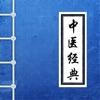 中医经典著作-传统医学养生