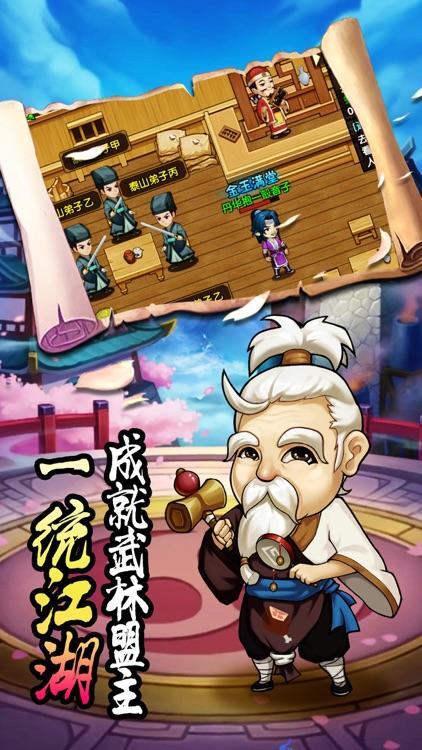 小鱼儿闯江湖-武侠至尊 screenshot-4