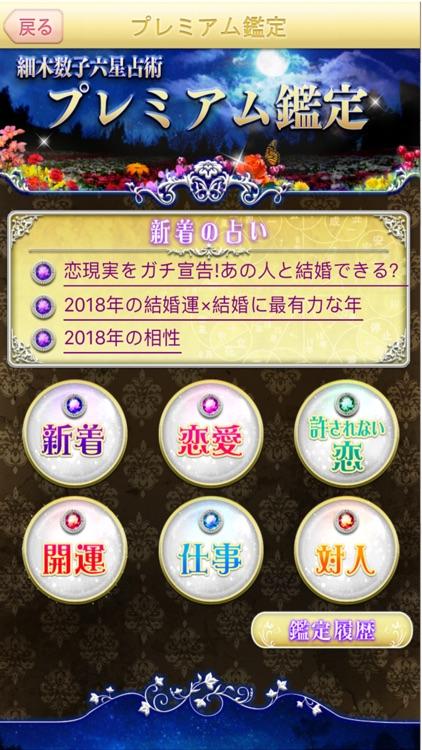 細木数子六星占術(公式) screenshot-3