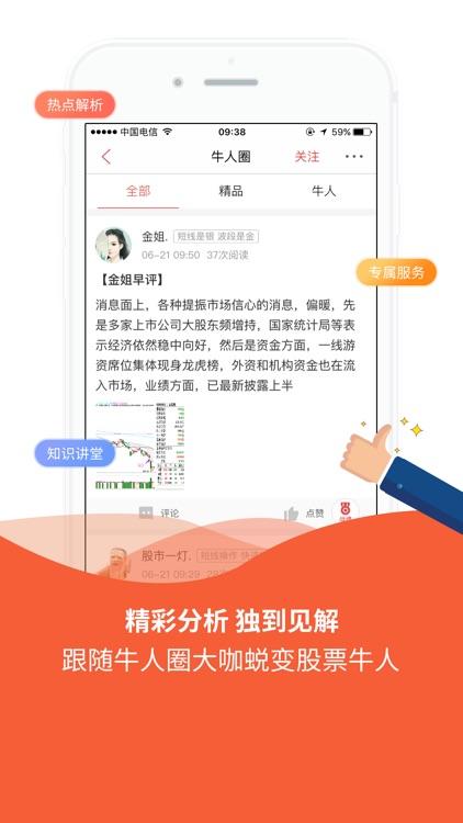 财富赢家-模拟炒股票、智能股票分析软件 screenshot-4