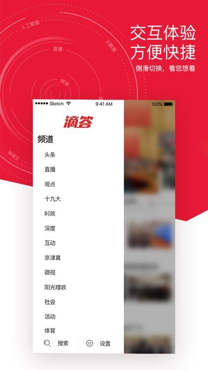 滴答传媒 screenshot-1