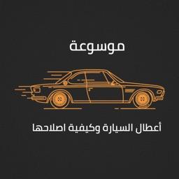 موسوعة أعطال سيارات وطرق اصلاح