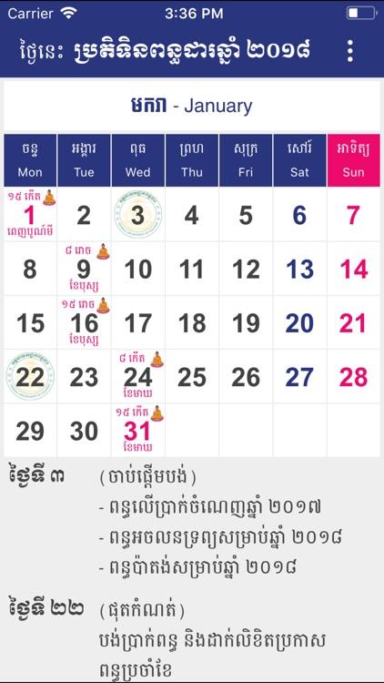 ios holidays calendar