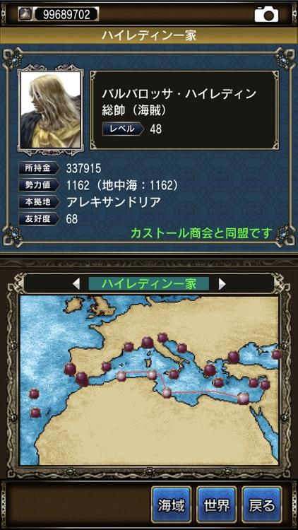 大航海時代Ⅳ screenshot-5