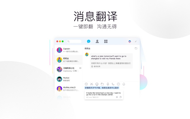 QQ on the Mac App Store