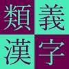 Kodansha Kanji Synonyms Guide