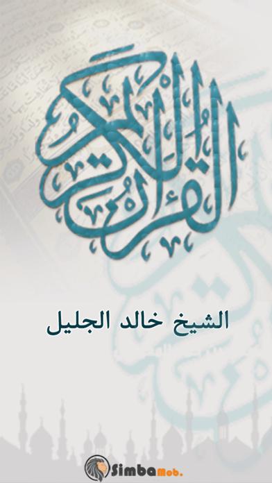 القرآن الكريم - خالد الجليللقطة شاشة4