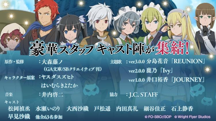 ダンまち〜メモリア・フレーゼ〜 screenshot-4