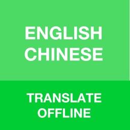 Chinese Translator Offline