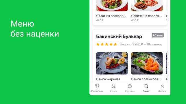 46e8e23620af Delivery Club – Доставка еды en App Store