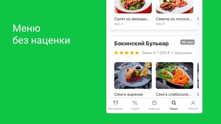 Delivery Club – Доставка еды screenshot-5
