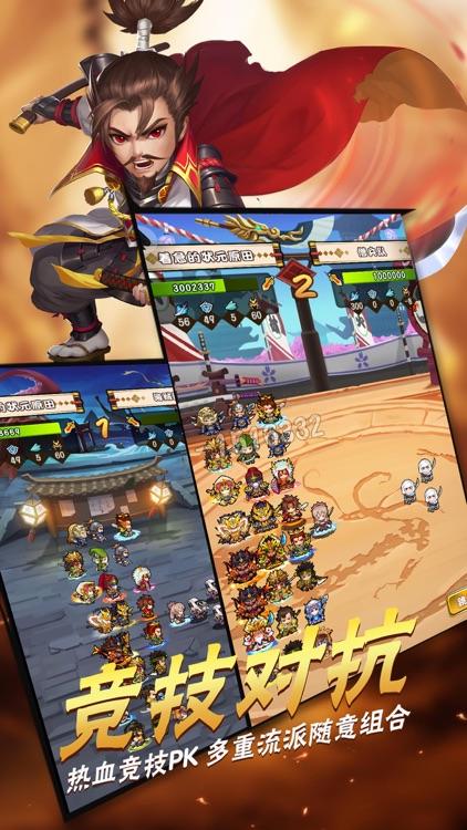 小小三国3:合战军团 screenshot-4