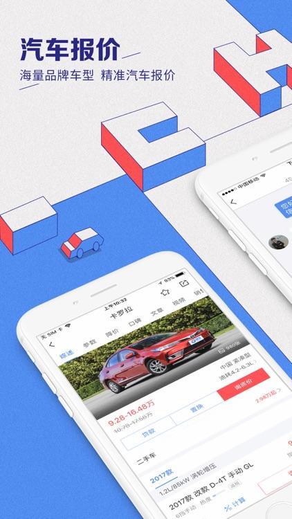易车-买车报价,专业汽车新闻资讯