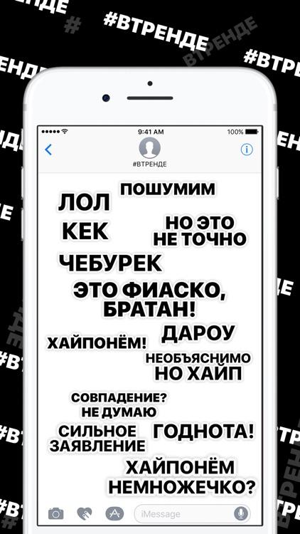 #ВТРЕНДЕ