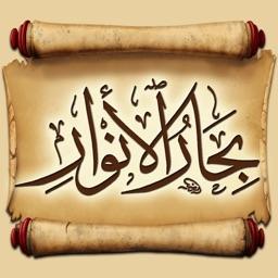 بحار الانوار (Behar al-Anwar)