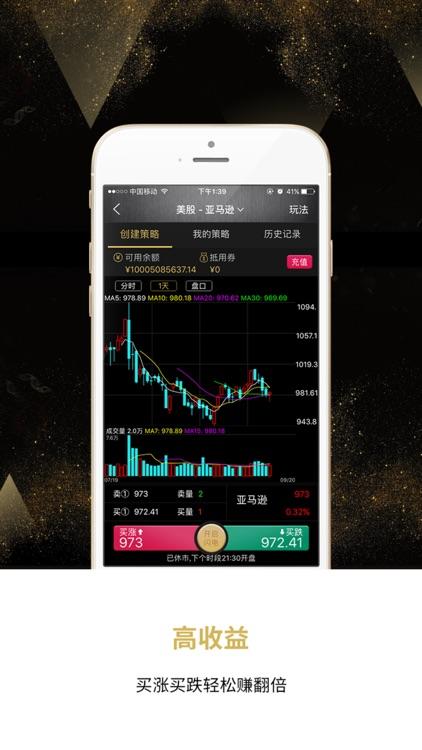 策略交易-专业炒股贴心股票服务 screenshot-4
