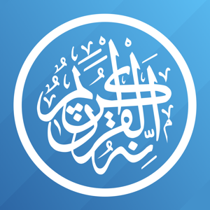 Quran Pro Muslim القرآن الكريم Reference app