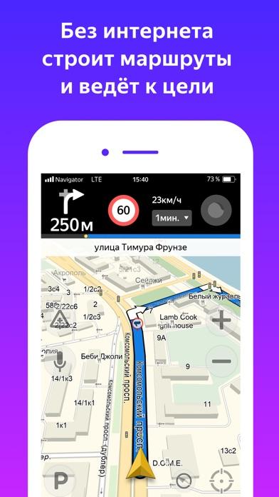 Яндекс.Навигатор – GPS, Пробки Скриншоты5