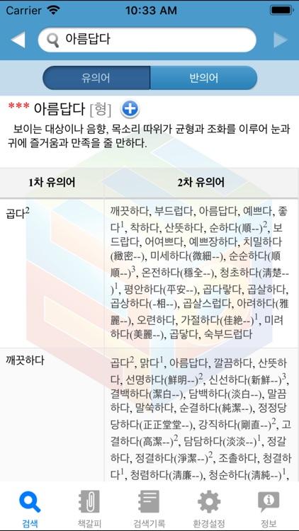 (주) 낱말 - 우리말 유의어 사전 screenshot-3