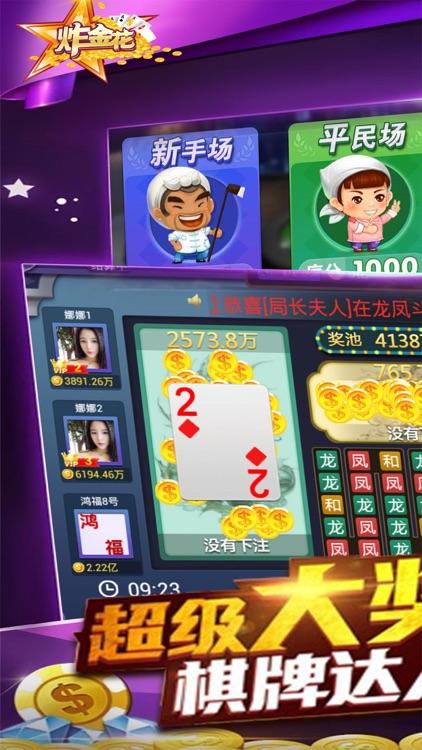 超级炸金花-真人疯狂炸金花游戏欢乐版 screenshot-4