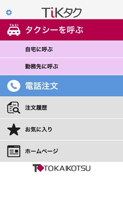 TiKタク ~東海交通(株)~