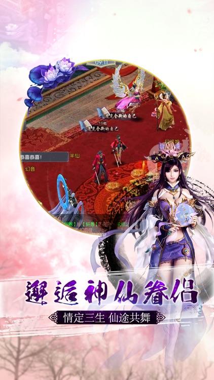 傲剑仙途-热门仙侠情缘手游 screenshot-3