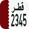 Qatar Fines مخالفات قطر