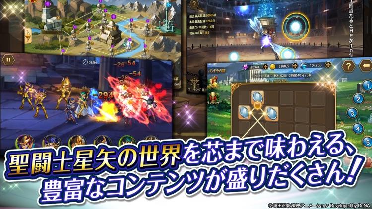 聖闘士星矢 ギャラクシー スピリッツ【本格ARPG】 screenshot-4