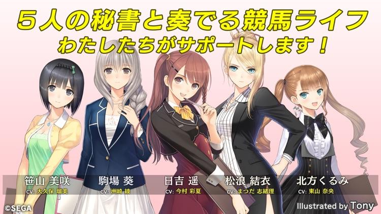 StarHorsePocket –競馬ゲーム- screenshot-4
