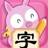 儿童识字游戏-宝宝早教益智游戏