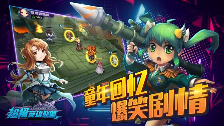 超级英雄联盟-动漫明星大乱斗 screenshot-4