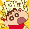 【公式】クレヨンしんちゃん オラのぶりぶりアプリだゾ - iPhoneアプリ