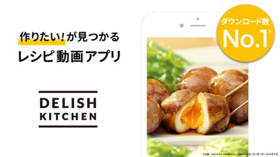 DELISH KITCHEN - レシピ動画で料理を簡単に ScreenShot1
