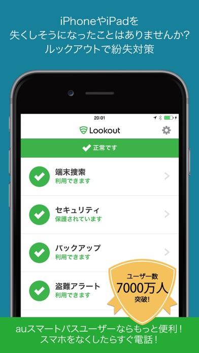 Lookout: モバイルセキュリティのスクリーンショット1