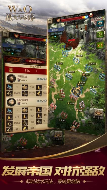 战火与秩序-War and Order国际中文版 screenshot-3