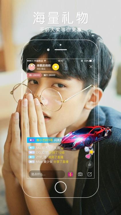 月光直播-宝盒视频直播秀场tv screenshot-3