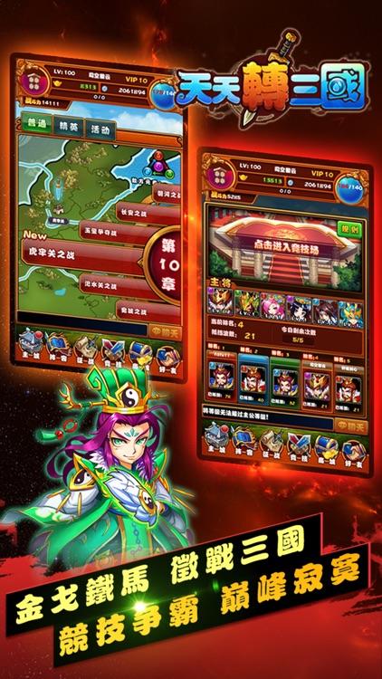 天天轉三國 screenshot-3