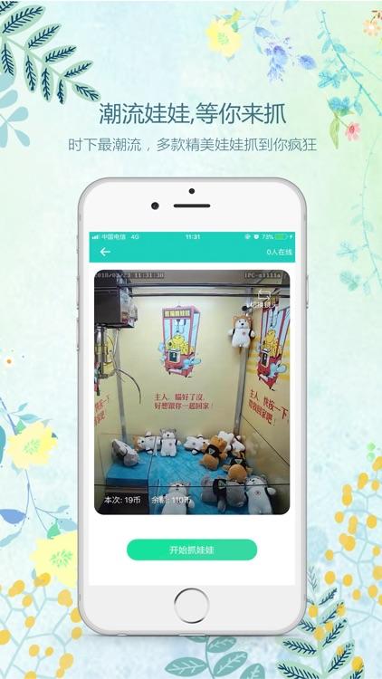 佛系抓娃娃-欢乐抓娃娃机直播平台 screenshot-3